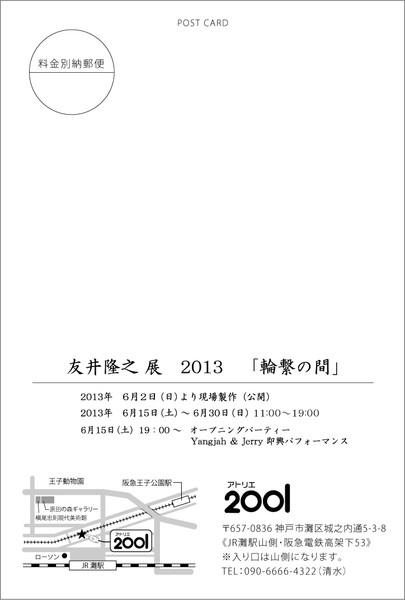 Tomoi2001004_2